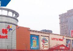 北京乐天超市营业时间地址电话一览表