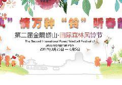 2017北京蟒山公园风铃节活动时间、地点及看点