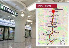 北京地铁19号线一期6座车站全面开工 无缝对接新机场线