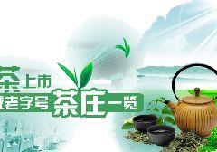 北京老字号茶庄有哪些?新茶上市购买攻略