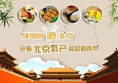 北京哪些特产值得带及在哪买?清明节客游北京必知