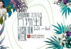 2017成都王府井科华店春夏时装周(3.24-4.4)