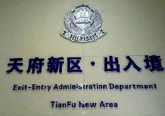 天府新区可办理外地户籍护照港澳通行证等出入境证件