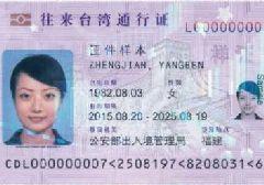 4月24日四川全面启用电子往来台湾通行证 本式停签仍可用