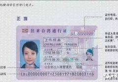 电子台湾通行证正反面照片及规格参数
