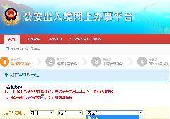 成都电子台湾通行证预约办理入口及操作指南(网址+微信)