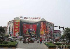 鄂州万联购物广场