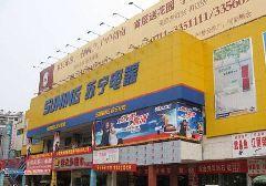 苏宁电器 鄂州购物商场
