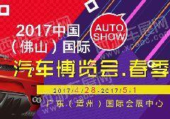 2017佛山潭洲五一车展(附免费观展攻略)