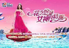 2017年3月珠海长隆海洋王国女神月特惠活动介绍