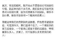 郑爽官方后援会解散 粉丝高层:坚持不住感觉被抛弃
