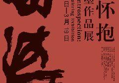 到广东美术馆看尚涛水墨作品展(2.24-3.19)