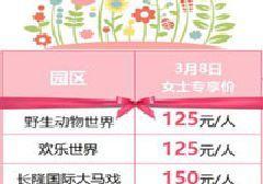 2017三八妇女节广州长隆门票5折优惠(含购票入口)