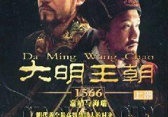 大明王朝1566分集剧情介绍(1-46集)大结局