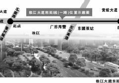 广州临江大道东延线工程开建 投资4.24亿工期18个月(图)