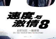 速度与激情8什么时候在中国上映?最新定档预告片曝光