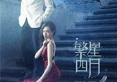繁星四月剧情介绍(1-40集)大结局