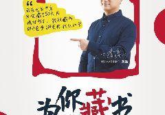 """2017广州""""黄磊为你藏书""""免费送书活动(时间+地点)一览"""