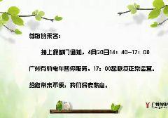 2017年4月20日15时至17时广州有轨电车全线停运