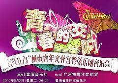 2017年5月2日广州星海音乐厅演出信息一览