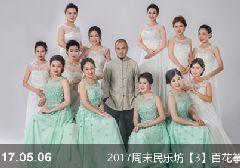2017年5月6日广州星海音乐厅演出信息一览