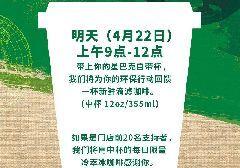 广州星巴克2017年4月22日世界地球日优惠活动