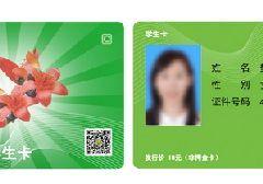 广州羊城通学生卡怎么办理?2017羊城通学生卡网上办理攻略