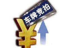 2019年1月广州车牌竞价保证金会退吗?