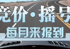 2019年1月广州车牌竞价保证金什么时候退?