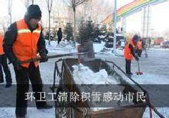 环卫工清雪感动市民 各界关怀温暖环卫工