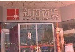 黄石新百百货商场