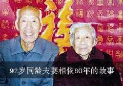 92岁同龄夫妻相依80年 80年的故事难以忘记