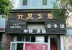 遂宁餐饮名店-九品乡居