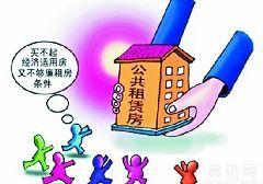 什么是公共租赁住房