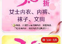 2017苏州大润发三八妇女节折扣信息