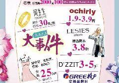 2017苏州石路国际商城三八妇女节优惠打折信息