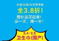 2017苏州华润万家超市三八妇女节折扣信息汇总