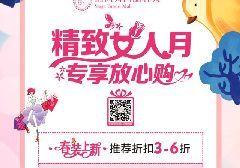 2017苏州时尚舞台品牌城三八妇女节打折信息