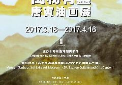 2017苏州万物有灵唐寅油画展(时间+地点)
