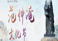 2017苏州天平山范仲淹文化旅游节(时间+看点)