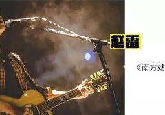 2017苏州太湖迷笛音乐节首批阵容名单一览