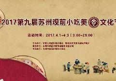 2017第九届苏州观前小吃美食文化节(时间+活动)