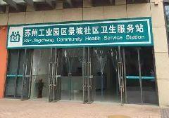 苏州工业园区景城社区卫生服务站(地址+电话)