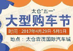 2017太仓五一大型购车节(时间+门票+亮点)
