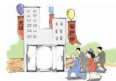 荣汇花园安居房1日起受理网上认购 提供房源809套