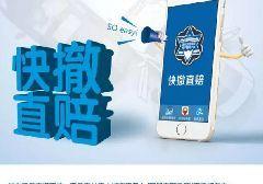 深圳交警远程事故处理系统上线 最快10分钟赔付到账