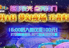 2017天津欢乐谷时尚文化节攻略(时间+门票+亮点)