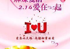 2017西安泾渭国际酒店情人节自助餐价格及预订电话