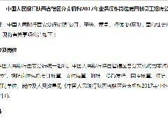 2017中国人民银行陕西省辖区分支机构业务操作人员招聘公告