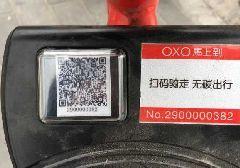 西安OXO马上到共享单车APP下载二维码是哪个(图)